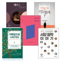 R.C.스프로울 2019-2020년 출간(개정) 도서 세트(전2권)
