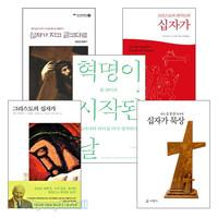 십자가 연구와 설교 관련 2019년 출간(개정)도서 세트(전5권)