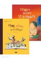 아빠와 함께 읽는 도서 (전2권)