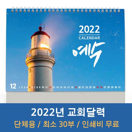 2022 교회달력 탁상용캘린더 예수 Jesus is 8042