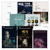 종교개혁 관련 2020년 출간(개정)도서 세트(전10권)