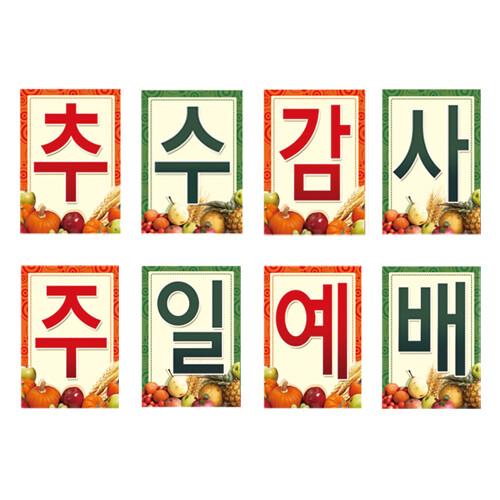 추수감사예배 - 13 강단글씨본 (사각)