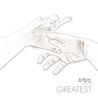 조항선 - Greatest (CD)