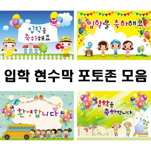 [키즈토이 초대형 사이즈] 입학 환영 현수막 모음 240x160 cm