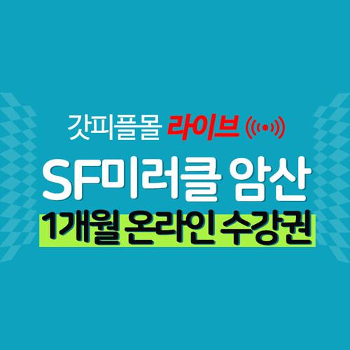 SF미러클 암산 1개월 온라인 수강권