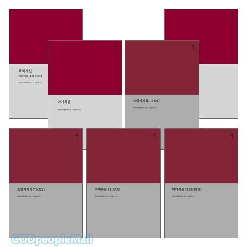 한국신약해설주석 세트 (전2권)