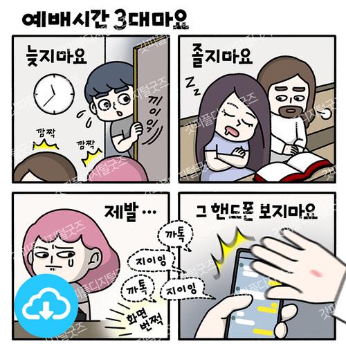 주보용 4컷 묵상 2 예배시간 3대마요 by 함미 / 이메일발송(파일)