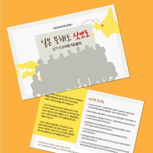 마리코리 지도포인트 샘플 기도편지 300매/500매