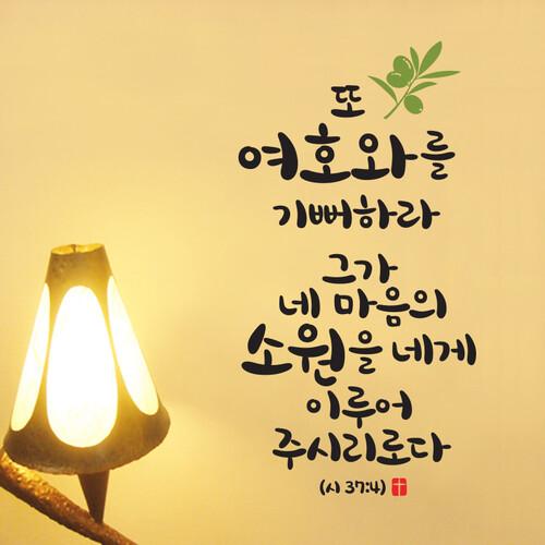 [말씀스티커]여호와를 기뻐하라-II(시편 37:4)