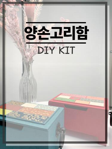 수공예 한지 양손고리함 DIY