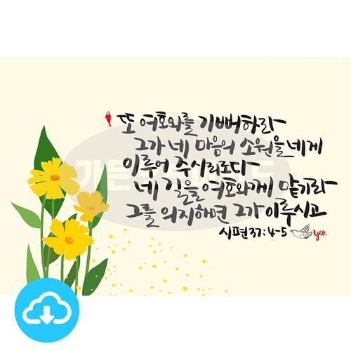 디지털 캘리그라피 26 또 여호와를 기뻐하라 by 가든오브마인드 / 이메일발송(파일)