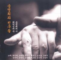 송명희와 친구들 (CD)