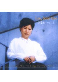 이순희 2 - 나의 피난처 (CD)