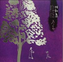 에레즈 1집 - 기다림이 좋도다 (CD)