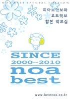 노아 2000 - 2010 베스트(악보)