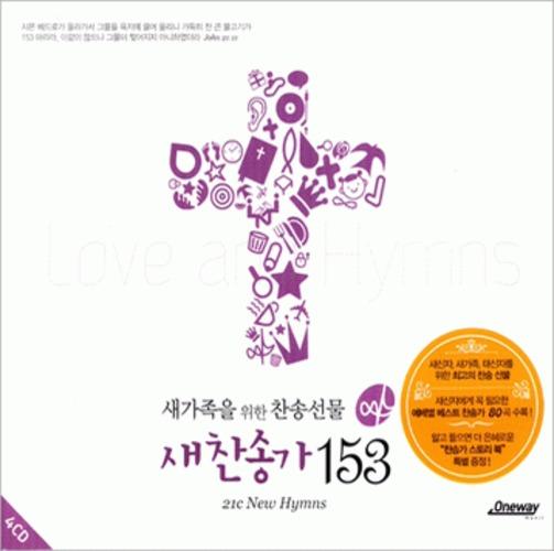 새찬송가153  (4CD)