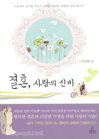 결혼, 사랑의 신비