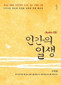 인간의 일생 (오디오북 CD)