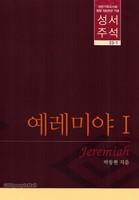 대한기독교서회 창립 100주년 기념 성서주석 23-1 (예레미야 1)
