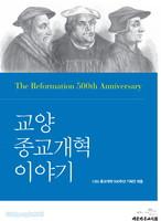 교양 종교개혁 이야기