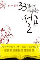 한국 교회 설교자 33인에게 배우는 설교