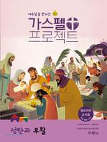 가스펠 프로젝트 - 성탄과 부활 (영유아부 교사용)