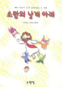 어린이 성가 합창곡집 5 - 소망의 날개 아래 (악보)