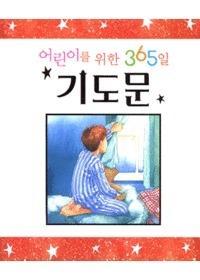 어린이를 위한 365일 기도문