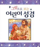 그림으로 보는 어린이 성경