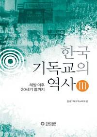한국 기독교의 역사 3 - 해방 이후 20세기 말까지