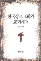 한국장로교회와 교회개척