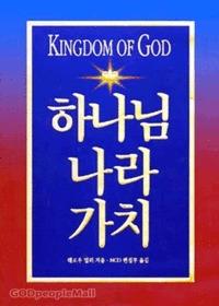 하나님 나라 가치