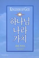 하나님 나라 가치 - 리더가이드(CD포함)