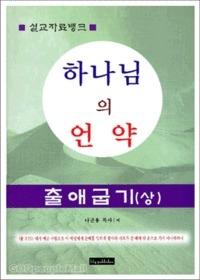 하나님의 언약 - 출애굽기 (상)