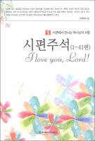 시편주석 1 (1~41편) - 시편에서 만나는 하나님의 사랑