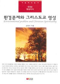환경문제와 그리스도교 영성 - 기독지식총서 034