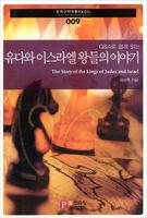 유다와 이스라엘 왕들의 이야기