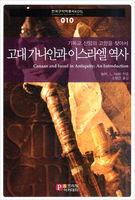 고대 가나안과 이스라엘 역사