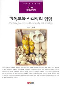 기독교와 사회학의 접점 - 기독지식총서035(세계관지식)