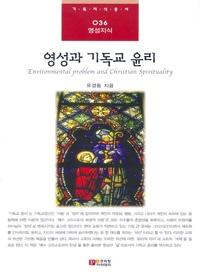 영성과 기독교 윤리 - 기독지식총서036(영성지식)