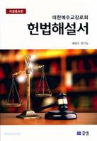 [개정증보판] 헌법해설서 - 대한예수교장로회(합동)