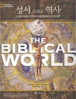 성서 그리고 역사