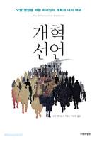 [개정판] 개혁선언