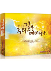 2011 주의 길을 예비하라 (오디오 CD) - 1,2권 세트