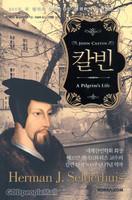 칼빈 - 세계칼빈학회 회장 헤르만 셀더르하위스 교수의 칼빈 탄생 500주년 기념 역작