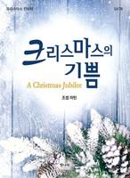 크리스마스의 기쁨 (악보)