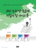 301-401 양육교재 지침서 및 가이드북
