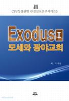EXODUSⅠ 모세와 광야교회