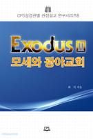 EXODUSⅡ 모세와 광야교회