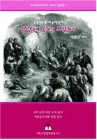 성경 속에 숨겨진 보석캐기